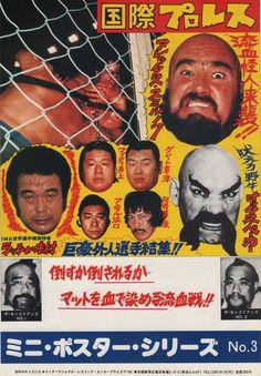 '79ビッグサマー - ジャイアント馬場もん - Yahoo!ブログ Wrestling Posters, Wrestling Wwe, Japanese Wrestling, Wrestling Superstars, Sport Of Kings, Experimental Photography, Retro Advertising, Professional Wrestling, Vintage Japanese
