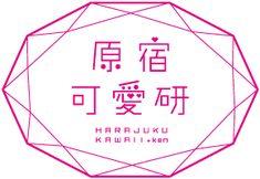 原宿可愛研(ロゴ)