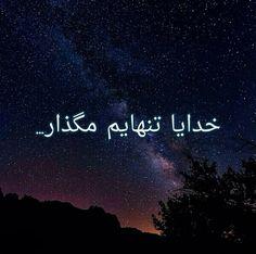 Brain Art, Persian Poetry, Persian Quotes, Favorite Quotes, Allah, Poems, Prayers, Medical, True Feelings