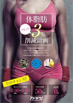【このデザイン無料でDLできます!】 【スポーツジムでダイエット!】かっこいい シンプル 体脂肪