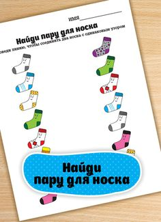 zadaniye-na-vnimaniye Short Poems For Kids, Kids Board, Busy Bags, Educational Games, Baby Play, Child Development, Teaching English, Kids And Parenting, Homeschool