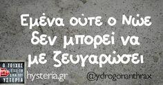 Εμένα ούτε ο Νώε - Ο τοίχος είχε τη δική του υστερία –  #ydrogonanthrax