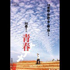 #仮想現実映画社中 -fictional movie image- 「青春ナナメ」 directed by #六覺千手  日常の風景は非日常へ  非日常の風景はやはり再び日常へ・・・。 俺たちの毎日はまるでいつも映画のようだ。  #movie #artgallery #follow #instaart #art #artwork #artgallery #japan #contemporaryart #instagramjapan #mywork #graphic #digitalart #日本 #芸術 #アート #movieposter #design #graphicart #surrealism #surreal #surrealart #surreal42 #surrealist #非日常 #映画