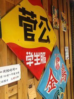 @k_itoh ホーロー看板 #jidori0610