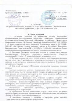организация платных медицинских услуг в детской поликлиники: 10 тыс изображений найдено в Яндекс.Картинках