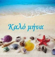 Καλό μήνα Mina, Good Morning, Natural Beauty, Happy, Gifts, Animals, Suddenly, Ariel, Beautiful