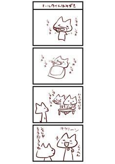 にゃんこま漫画701