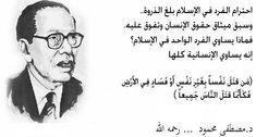 احترام الفرد في الإسلام بلغ الذروة .. وسبق ميثاق حقوق...
