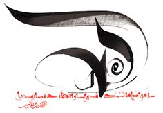 Caligrafia de Hassan Massoudy