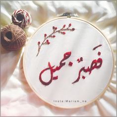 Embroidery Quotes Arabic 32 New Ideas Diy Embroidery Designs, Embroidery Hoop Crafts, Floral Embroidery Patterns, Hand Embroidery Videos, Embroidery Flowers Pattern, Embroidery Works, Simple Embroidery, Learn Embroidery, Hand Embroidery Stitches