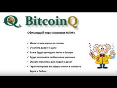 *BitcoinQ* -- Старт проекта 11 01 2017
