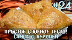 Самсу в России можно купить практически в любом кафе среднеазиатской кухни. Это потрясающие и очень вкусные слоёные пирожки порадуют не только вас, но и ваших гостей и близких, если вы приготовите их сами и угостите! Ведь нет в мире ничего вкуснее того, что приготовлено с душой и любовью! Рецепт смотрите по адресу: http://7stm.org/slavic/?p=85