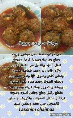 Plats Ramadan, Algerian Recipes, Yams, Food And Drink, Beef, Homemade, Cooking, Ethnic Recipes, Kitchen
