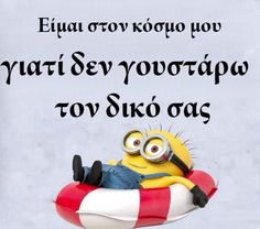 """Meaning: I""""m in my world because I don't fancy yours Funny Greek Quotes, Greek Memes, Very Funny Images, Funny Photos, Minion Jokes, Minions Quotes, We Love Minions, Minions Pics, Funny Times"""