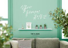 고해상/합성이미지/사람없음/인테리어/식물/화분/공간/실내/가구/문자/한글/캘리그래피/플랜테리어/선반/소파/쿠션/액자/초록색/휴식/그린/백그라운드/ Plants, Color, Design, Home Decor, Colour, Homemade Home Decor, Decoration Home, Colors