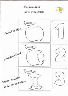Θεματική : ΦΘΙΝΟΠΩΡΟ   Φύλλο εργασίας : μαθηματικά 1, 2, 3 Beginning Of School, Back To School, Preschool Education, Autumn Crafts, Autumn Activities, School Projects, Early Childhood, Math, Spring