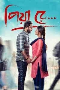 Piya Re 2018 Bengali Movie Watch Online Free Download Dvdrip