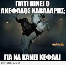 Αποτέλεσμα εικόνας για SEXY STATUS ΤΑ ΚΑΛΥΤΕΡΑ ΜΕΘΥΣΙΑ Stupid Funny Memes, The Funny, Greek Quotes, Sarcastic Quotes, Funny Photos, Puns, I Laughed, Haha, Jokes