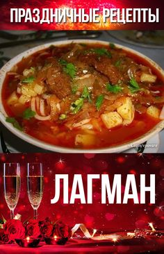 Russian Recipes, Chili, Food And Drink, Soup, Cooking Recipes, Beef, Meals, Vegetables, Breakfast