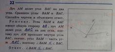 Ответ 22 - Геометрия 7 класс рабочая тетрадь Атанасян