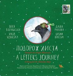 Podorozh Lysta / A Letter's Journey (V. Vzdulska, D. Rakova)  A Letter's Journey is the story of one little girl's most prized wish written in a letter to St. Ni­cholas. The letter is passionately concerned about the importance of its mission, because it fervently wants the girl's wish to come true. But before that happens, it will have to undergo many trials and travel a long way.