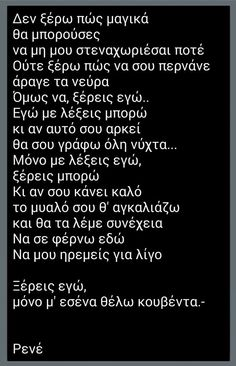 Ξέρεις εγώ, μόνο μ' εσένα θέλω κουβέντα.... More Than Words, Some Words, Love Quotes For Him Romantic, Teaching Humor, Break Up Quotes, Interesting Quotes, Greek Quotes, Great Words, Poetry Quotes