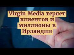 Жизнь в Ирландии: Virgin Media теряет клиентов и миллионы в Ирландии... Virgin Media, Life
