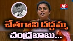 MLA RK Roja About Difference Between CM YS Jagan And Chandrababu In Assembly | #AP24x7 Live News, Different, Budgeting, Movies, Movie Posters, Film Poster, Films, Popcorn Posters, Film Posters