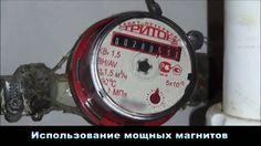 Магниты на счетчики Меридиан ЛТЕ 1 03 СОЭ 1 025КРТД 2 КТКТ 4Т подробно на MaGnetik.com.ua http://ift.tt/1VGfE1y  Изготовление неодимовых магнитов циклы Магнитный материал на основе Nd2Fe14B был впервые разработан в Японии в 1982 году компанией General Motors при содействии крупнейшего банка Сумитомо.  В 1986 году под  руководством этой же корпорации была открыта фирма Magnequench специализирующаяся на производстве магнитов и продаже порошка для изготовления магнитов состава…