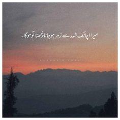 Urdu Quotes, Poetry Quotes In Urdu, Best Urdu Poetry Images, Urdu Poetry Romantic, Love Poetry Urdu, Qoutes, One Line Love Quotes, 1 Line Quotes, Broken Love Quotes