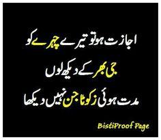 Funny urdu poetry in urdu font sexual health