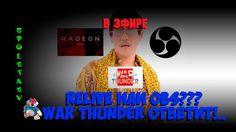 War Thunder // Танкуем по ReLive  в 1080i
