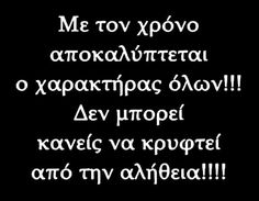Greek Quotes, Wise Quotes, Quotations, Mindfulness, Wisdom, Facts, Letters, Let It Be, Thoughts