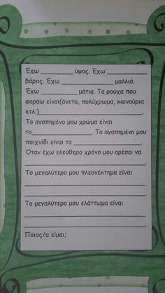 Ποιος είμαι(δ'δημοτικού, γλώσσα) Greek, Personalized Items, School, Greek Language, Schools, Greece