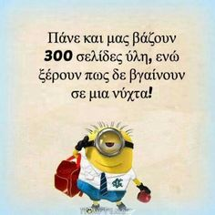 Minion Meme, Minions, Funny Greek, School Pictures, School Pics, Funny Statuses, Greek Quotes, Free Therapy, Funny Moments