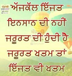 sai aaa Hindi Quotes, True Quotes, Best Quotes, Qoutes, Deep Words, True Words, Quotes Loyalty, Laughing Colors, Status Wallpaper