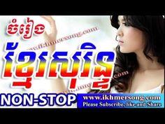Khmer Surin Remix  # 005 |  Khmer Romvong 2015 |  Khmer song   เขมรสุริน...