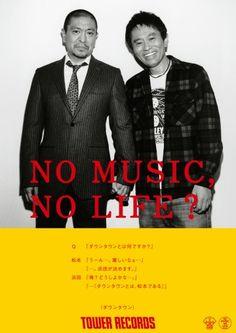 松ちゃんと浜ちゃんが手をつなぐ! ダウンタウンが〈NMNL?〉ポスター初登場 - TOWER RECORDS ONLINE