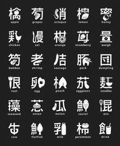 Japanese Designer Masaaki Hiromura merged Japanese typography (Kanji) with signs or food symbols. Japanese Designer Masaaki Hiromura merged Japanese typography (Kanji) with signs or food symbols. Japan Design, Word Design, Type Design, Design Room, Interior Design, Japanese Kanji, Japanese Food, Learning Japanese, Japanese Style