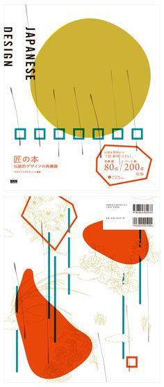 JAPANESE DESIGN - 匠の本 伝統的デザインの再構築 BNN新社様/カバーデザイン Japanese Graphic Design, Vintage Graphic Design, Book Design, Design Art, Print Design, Dissertation Layout, Japanese Packaging, Health App, Nihon