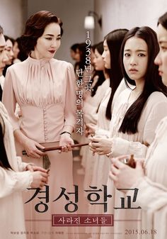 THE SILENCED / GYEONGSEONG SCHOOL: DISAPPEARED GIRLS (2015) Horror - Mystery - School - Thriller