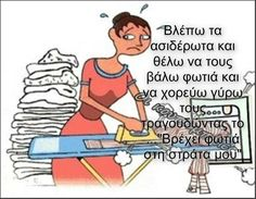 Funny Greek, Funny Statuses, Greek Quotes, Just Kidding, The Funny, Lol, Funny Quotes, Family Guy, Memes