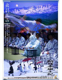 [出羽三山]のポスター