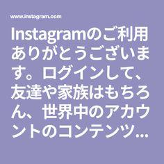 Instagramのご利用ありがとうございます。ログインして、友達や家族はもちろん、世界中のアカウントのコンテンツをチェックしよう。