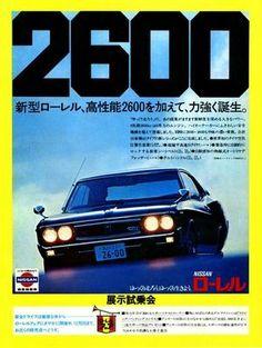 日産・ローレルHT | 「2600」