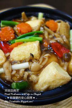 ~♥紫羅蘭的爱心厨房♥~ Violet's Kitchen: 双菇豆腐煲 Mixed Mushrooms with Tofu in Claypot Pea Recipes, Tofu Recipes, Asian Recipes, Vegetarian Recipes, Healthy Recipes, Cooking Tofu, Asian Cooking, Healthy Cooking, Cooking Steak