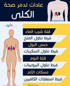Pin By Choukri On معلومه صحية Health Info Health Science Life Habits