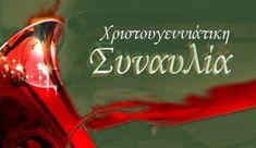 Χριστουγεννιάτικη Συναυλία της Φιλαρμονικής Δήμου Ζακυνθίων