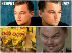 Лео и его оскар