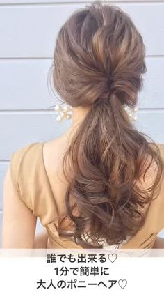 Hair styles long ponytail 68 Ideas for 2019 Ginger Hair Color, Hair Color For Black Hair, Love Hair, Short Wedding Hair, Wedding Hairstyles For Long Hair, Ponytail Hairstyles, Down Hairstyles, Medium Hair Styles, Long Hair Styles